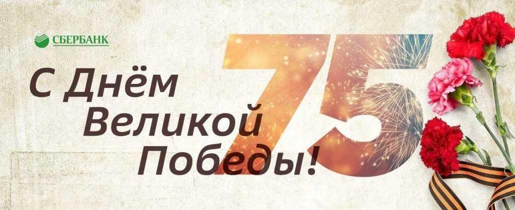 Брянское отделение Сбербанка поздравляет с Днём Победы