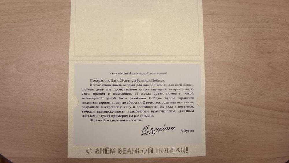 Президент Путин поздравил брянского губернатора с 75-летием Победы