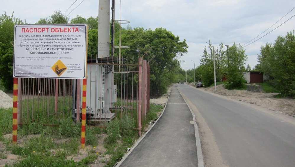 В Брянске дорогу на улице Салтыкова-Щедрина обновят за 12 млн рублей
