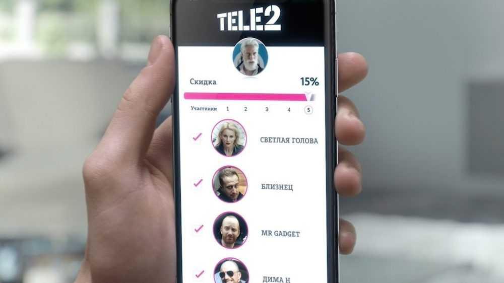 Tele2 предлагает абонентам объединяться онлайн и платить меньше за связь