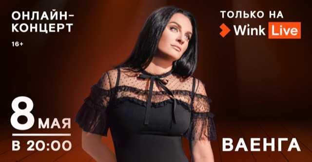 Эксклюзивный онлайн-концерт Елены Ваенги состоится 8 мая в видеосервисе Wink