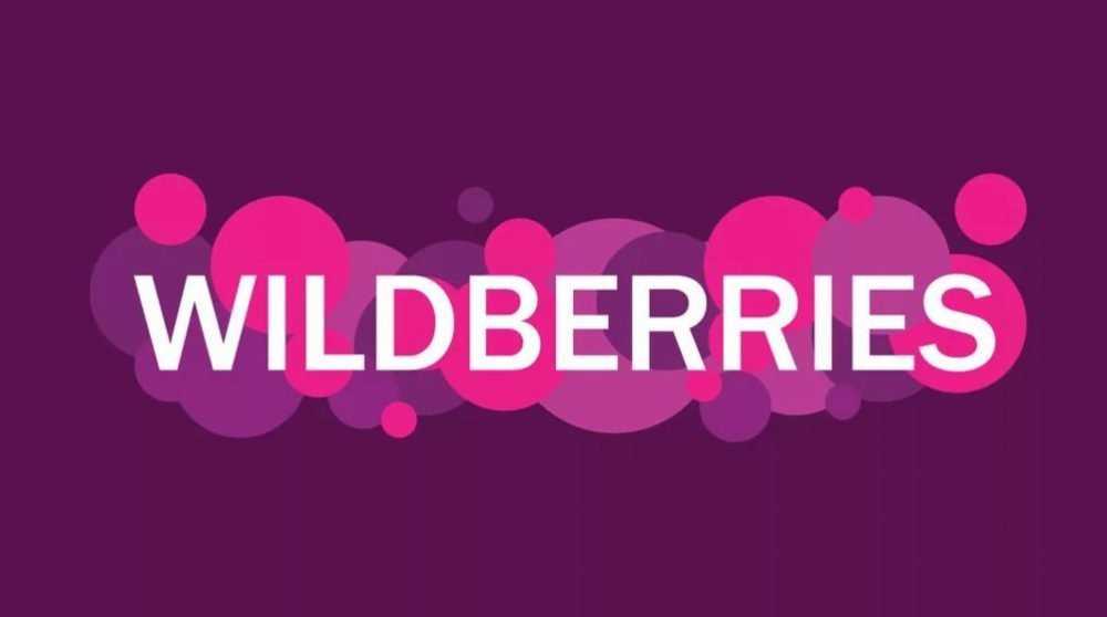 «Мой бизнес» поможет брянским предпринимателям начать работу с WILDBERRIES