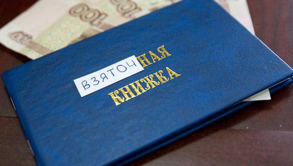 В Унече за дачу взятки оштрафовали студентку
