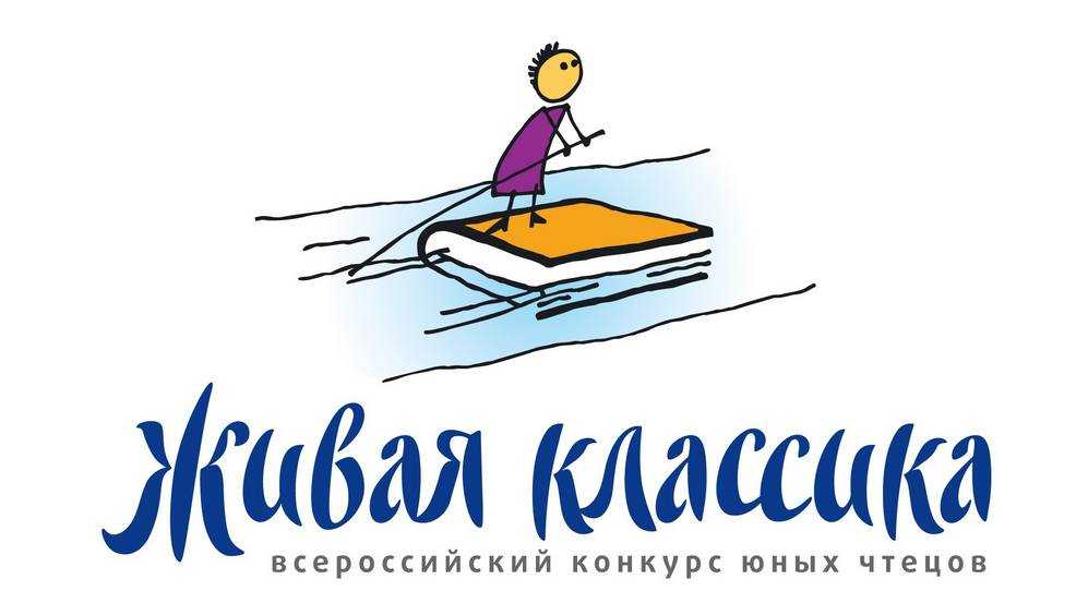 Брянцев призвали помочь юным чтецам победить во всероссийском конкурсе