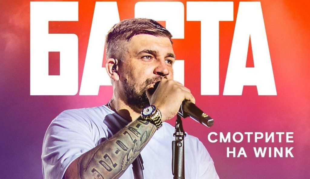 Большой фильм-концерт Басты — цифровая премьера в Wink и more.tv
