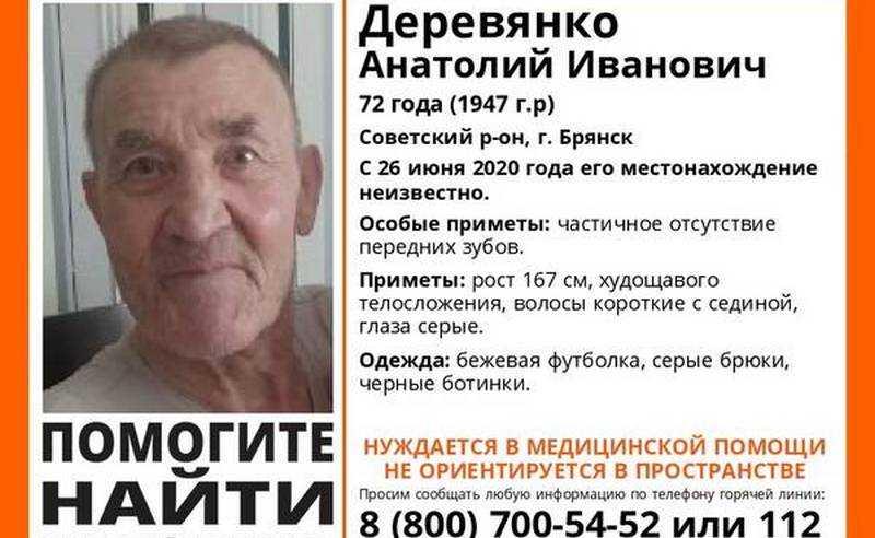 В Брянске пропал 72-летний Анатолий Деревянко