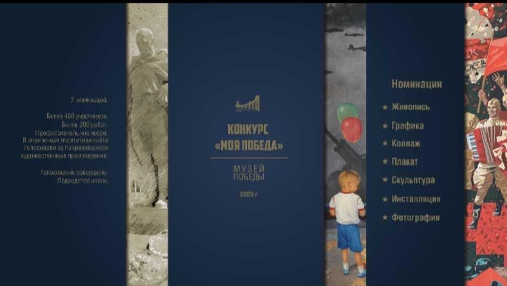 Работы брянцев показали на виртуальной выставке Музея Победы
