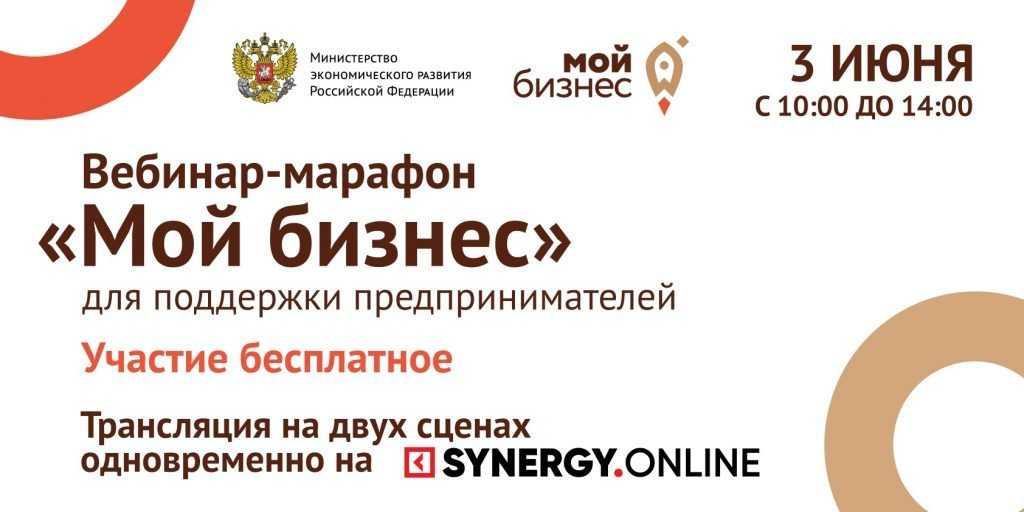 Брянских предпринимателей приглашают на вебинар-марафон