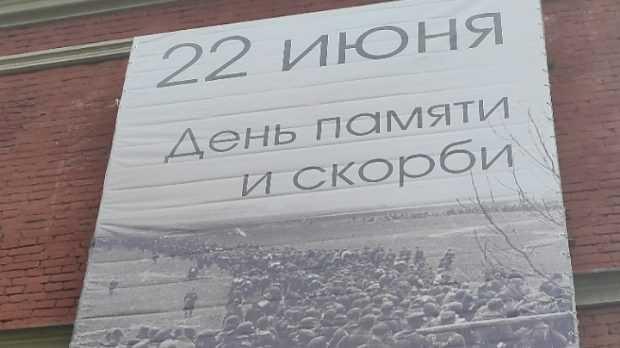 Российские чиновники опозорились с плакатом перед Днем памяти и скорби
