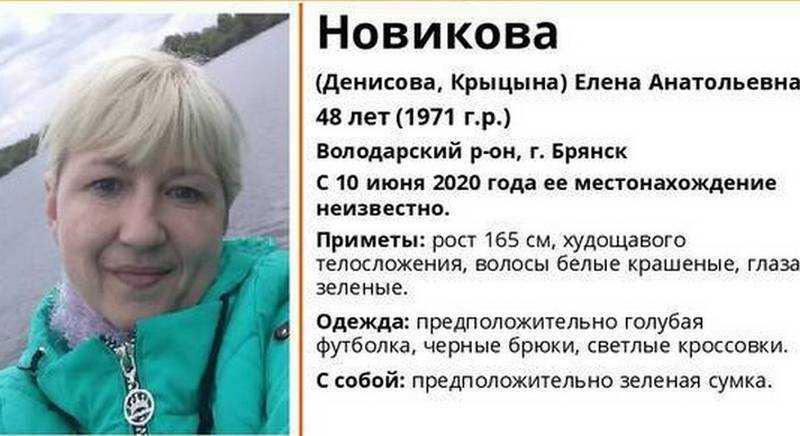В Брянске нашли погибшей 48-летнюю женщину, пропавшую 10 июня