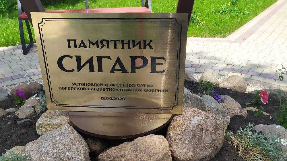 В Погаре установили памятник сигаре