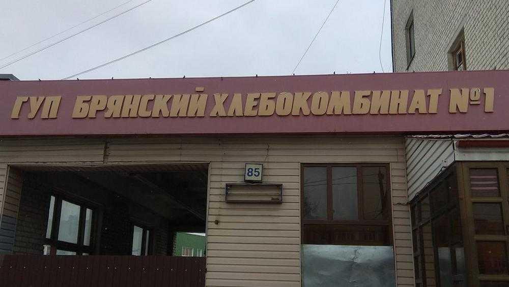 В Брянске руководство хлебокомбината наказали за нарушение прав