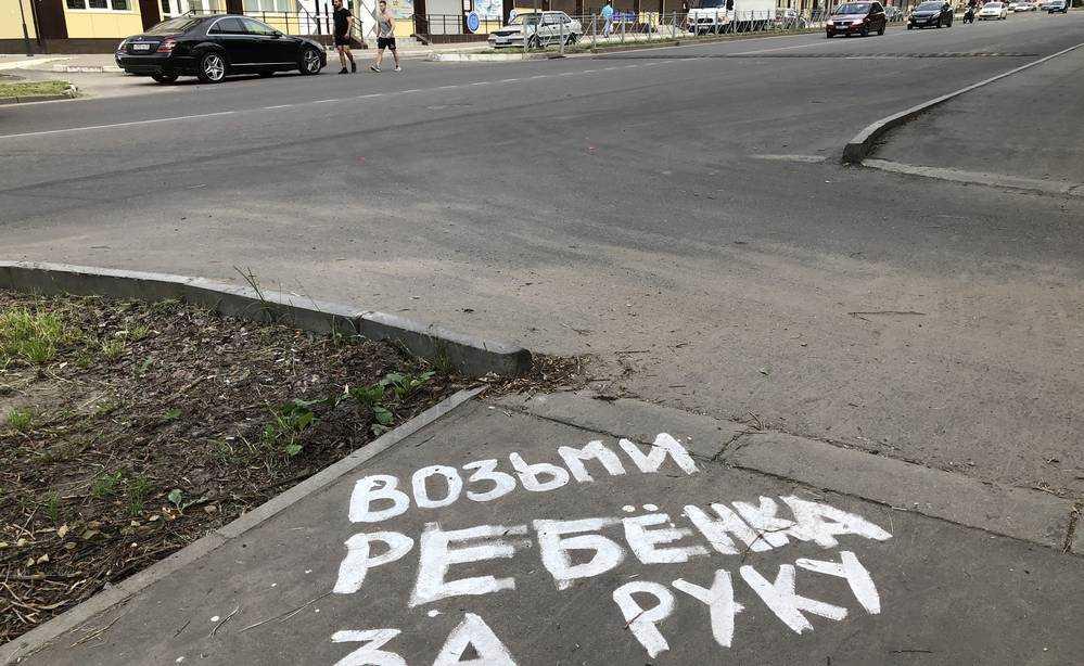 В Брянске на тротуарах стали наносить спасительные надписи