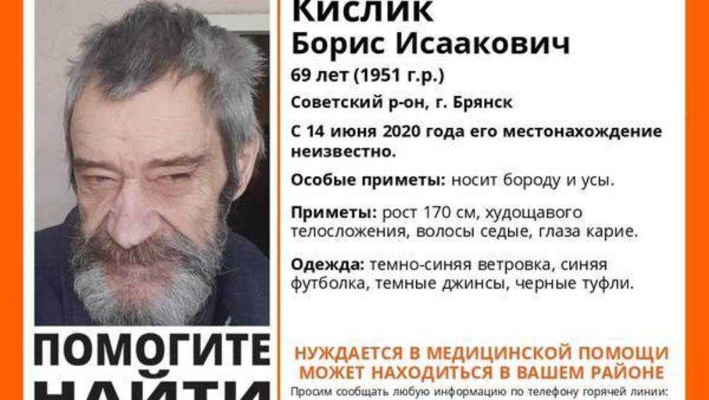 В Брянске разыскали пропавшего без вести 69-летнего Бориса Кислика