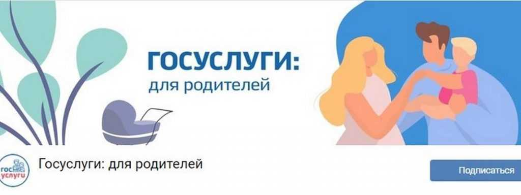 Запущен новый проект «Госуслуги: для родителей»!