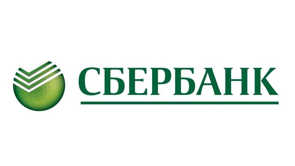 Брянское отделение Сбербанка сообщило о снижении ставки на рефинансирование ипотеки