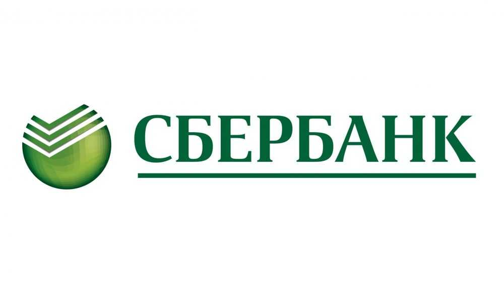 Брянское отделение Сбербанка сообщило о снижении процентных ставок по потребительским кредитам