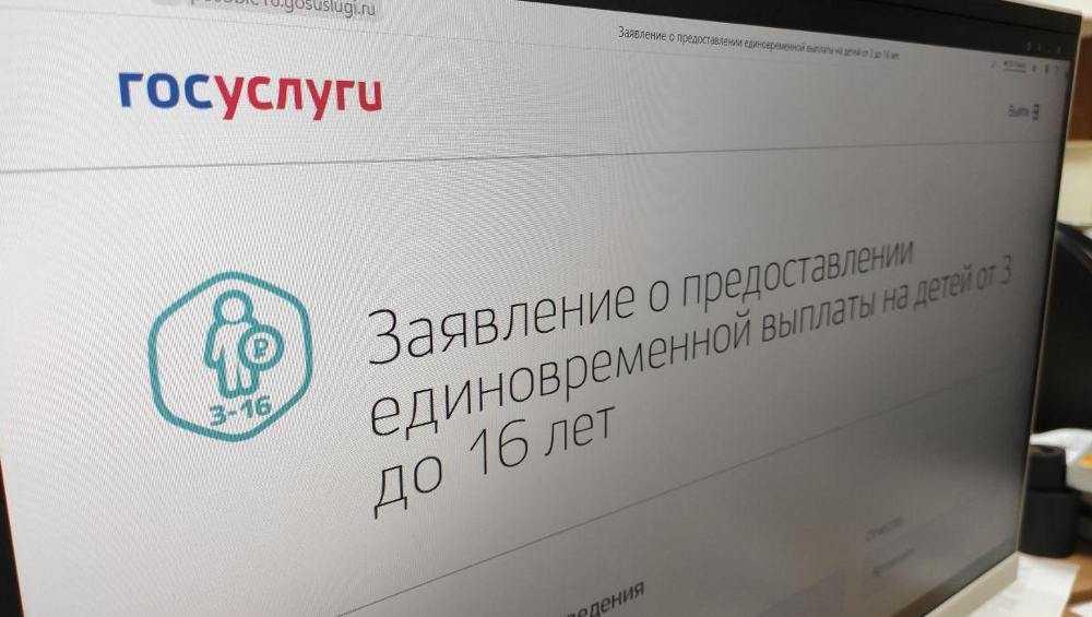 Более 114 тысяч брянских семей подали заявления на получение выплат