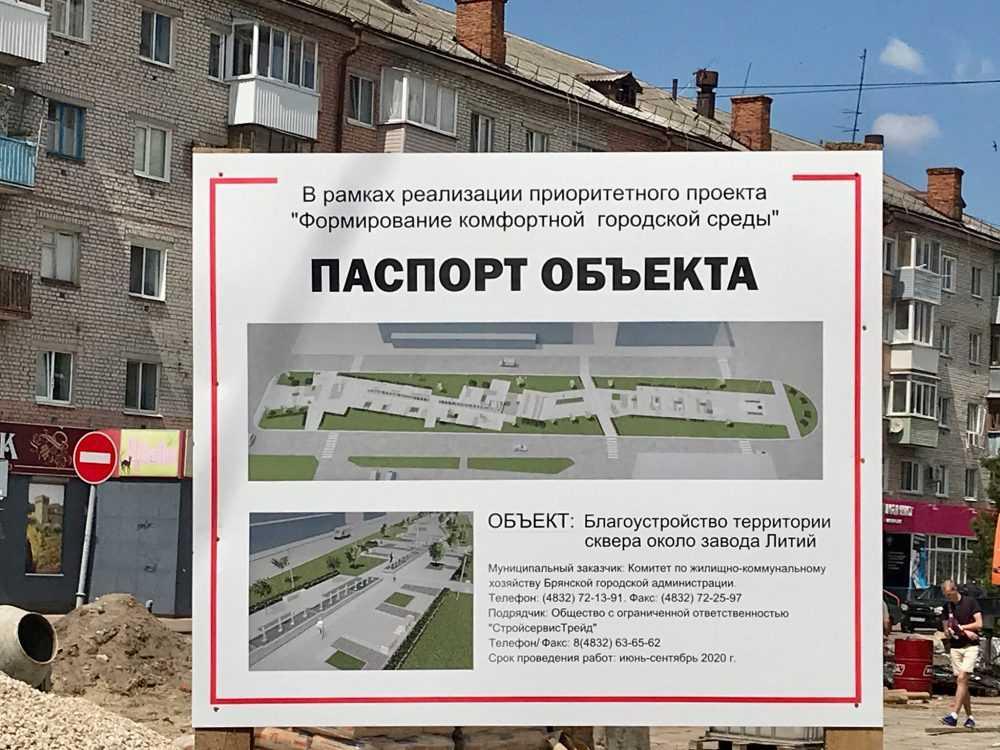 Валентин Суббот: «Городская среда» помогает делать общественные территории более комфортными для населения
