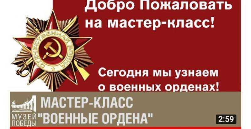 Малышам из Брянской области предложили смастерить орден