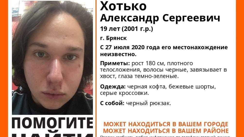 В Брянске пропал без вести 19-летний Александр Хотько