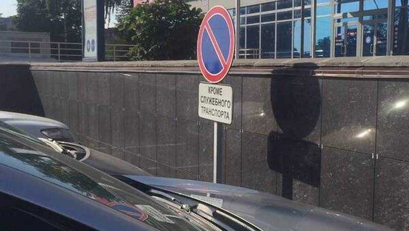 Брянец заставил убрать знак «Кроме служебного транспорта» возле БУМа