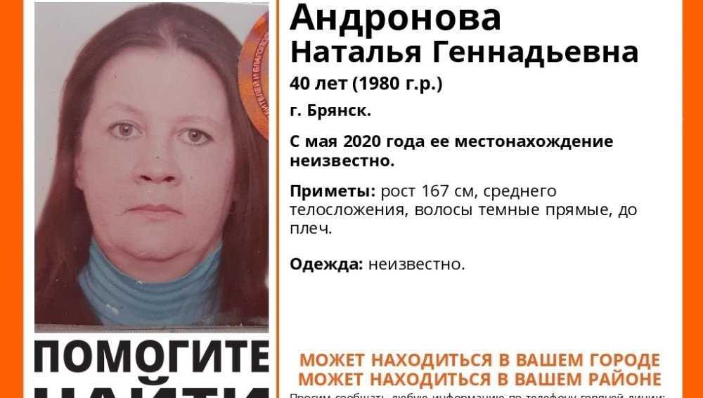 В Брянске начали розыск пропавшей в мае 40-летней женщины