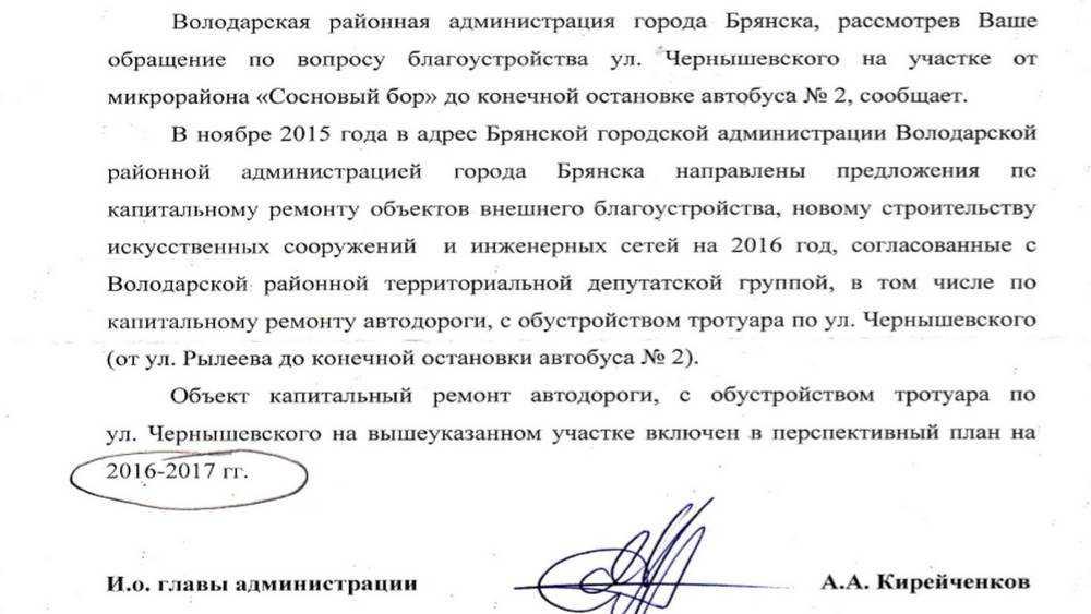 Жители Брянска рассказали губернатору о забывчивых чиновниках