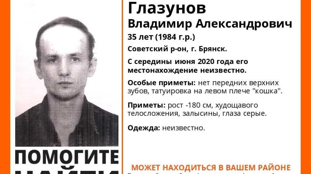 В Брянске пропал без вести 35-летний Владимир Глазунов