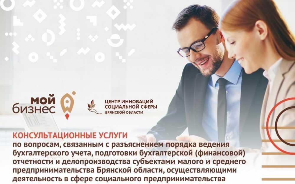 Социальных социальных предпринимателей проконсультируют по вопросам бухгалтерии, финансов, права и связям со СМИ