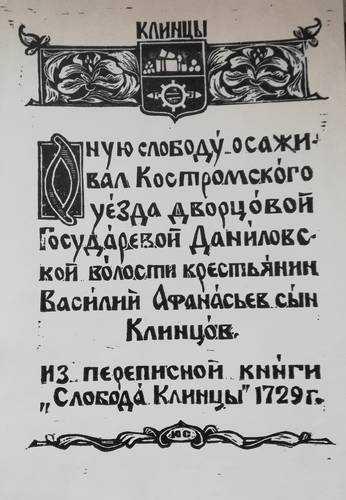 Город Клинцы приблизился к славным датам