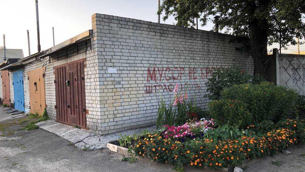 Владельцы брянских гаражей нашли удивительный способ борьбы с мусором