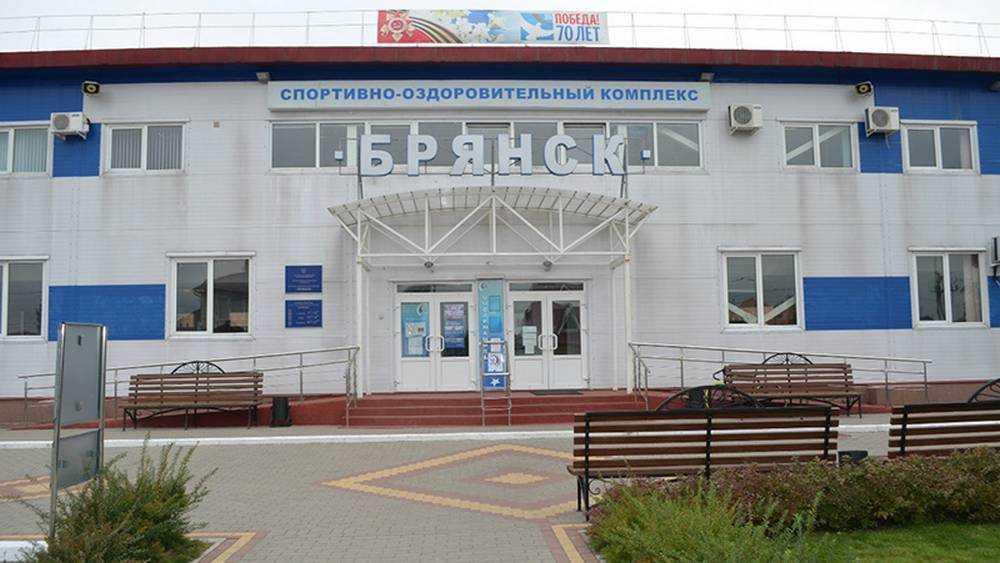 Возобновил работу спортивно-оздоровительный комплекс «Брянск»