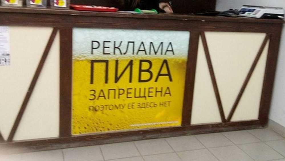 В Брянске владельца бара предупредили за рекламу пива