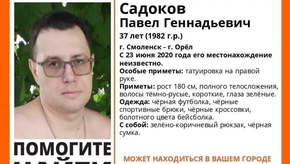 В Брянской области начали розыск пропавшего жителя Орла Павла Садокова