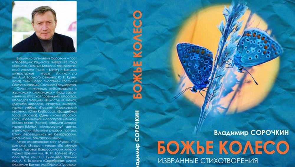 Брянский поэт Владимир Сорочкин издал пятый сборник своих стихов