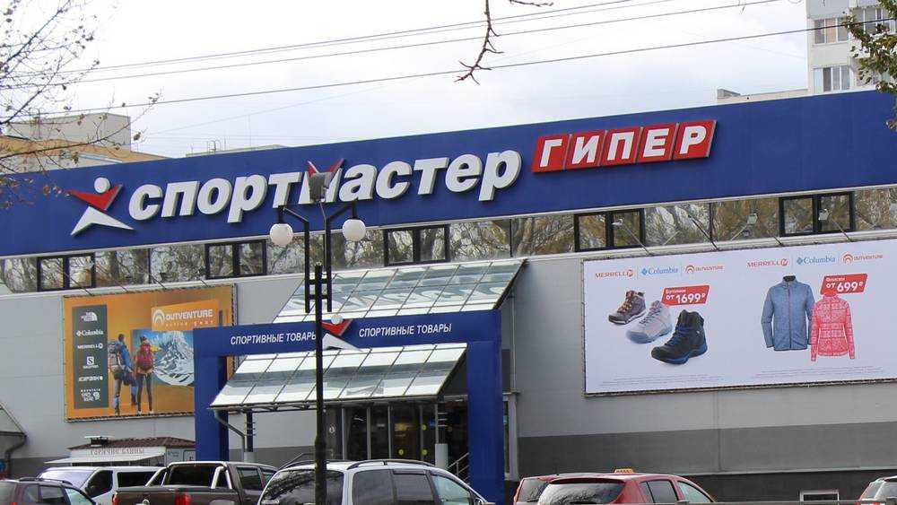 В Брянске закрыли магазин «Спортмастер» на Авиационной улице