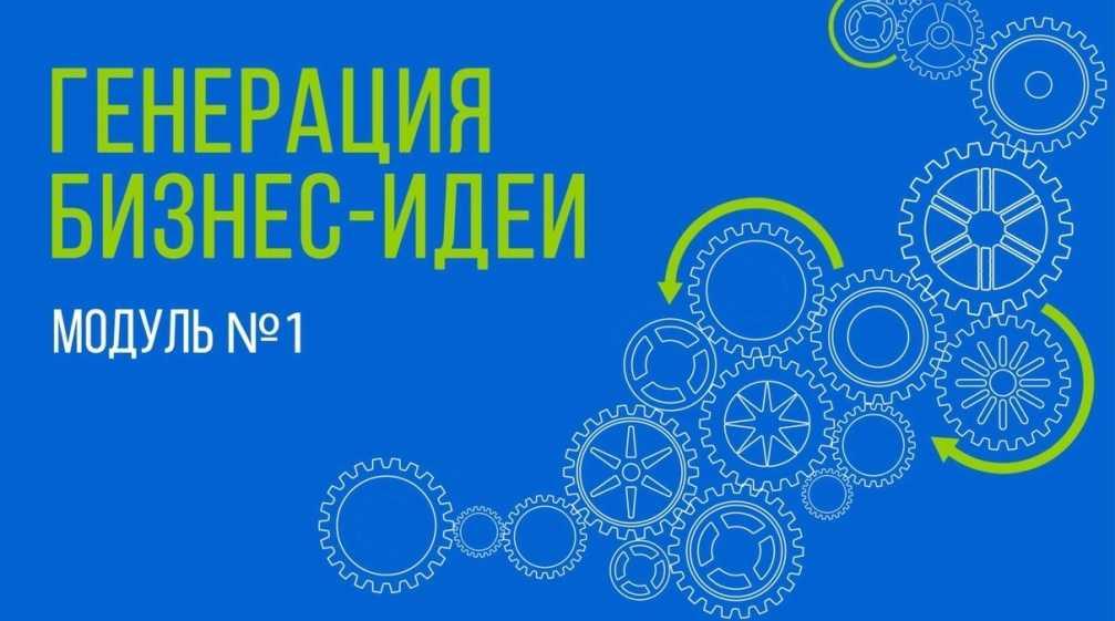 Брянцев пригласили на тренинг «Генерация бизнес-идеи»