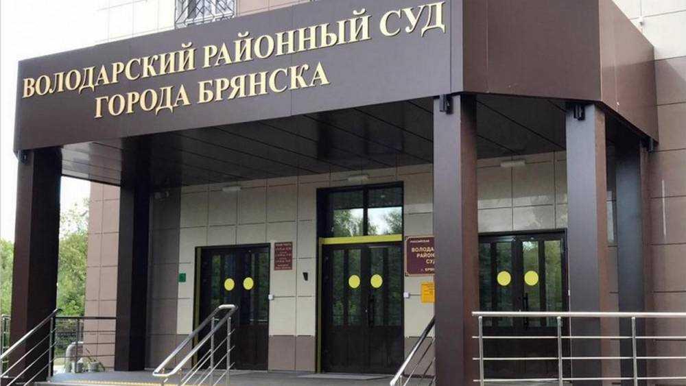 Володарский районный суд Брянска переехал в новое здание