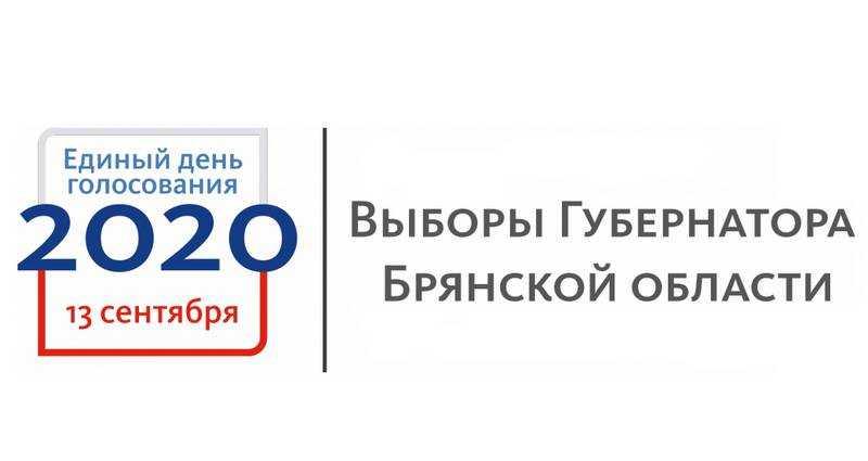 Кандидаты в губернаторы Брянской области