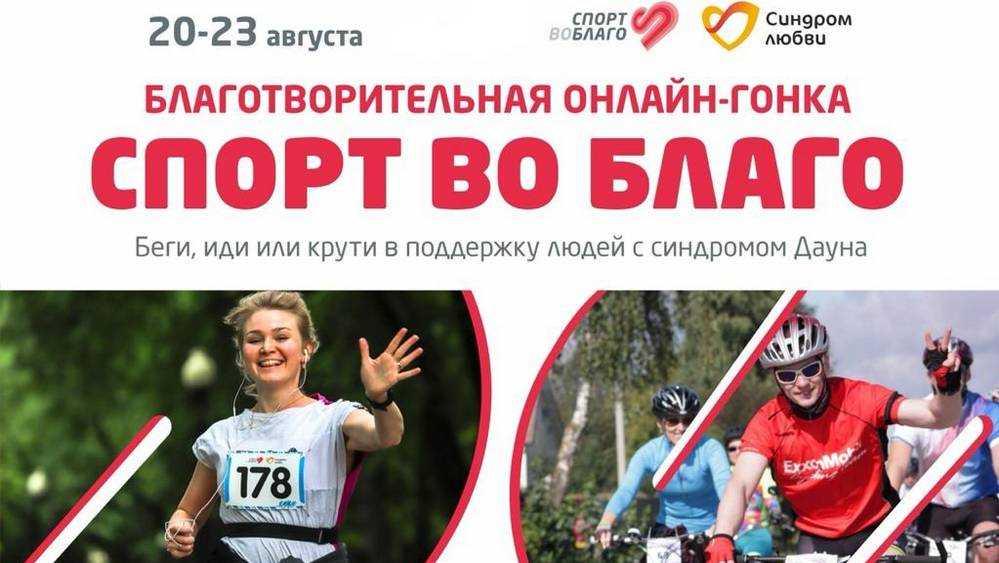 В Брянске пройдет онлайн-гонка «Спорт во благо»