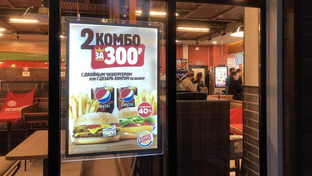 Американская компания Burger King показала брянские задворки