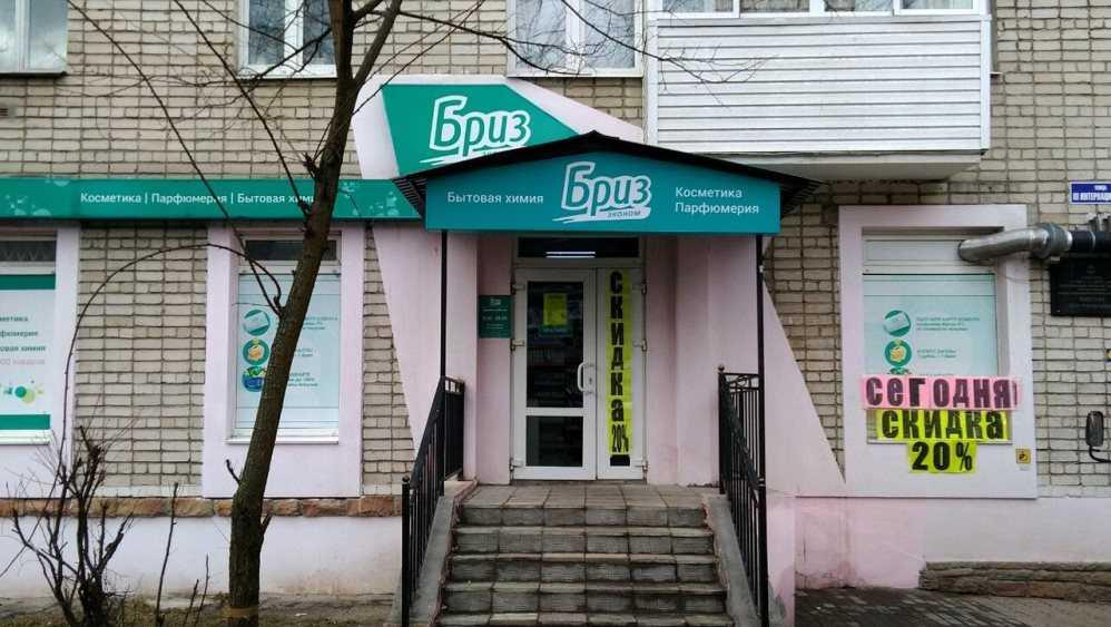 В домах Брянска запретили продажу бытовой химии и стройматериалов