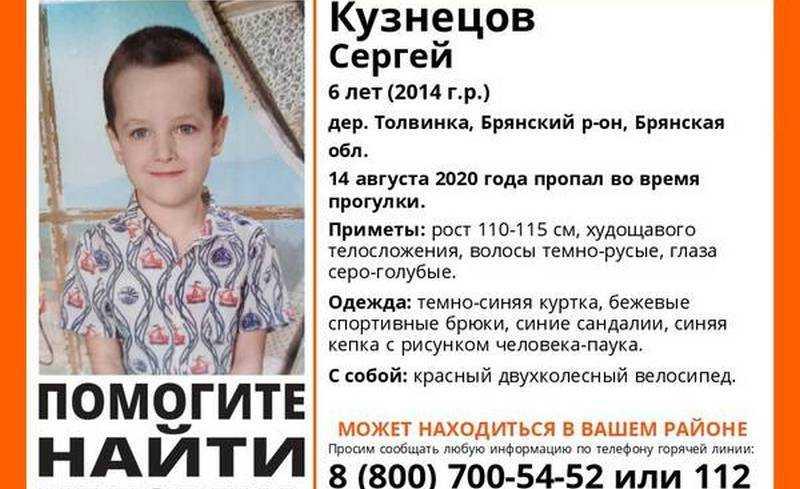 В Брянской области пропал 6-летний мальчик