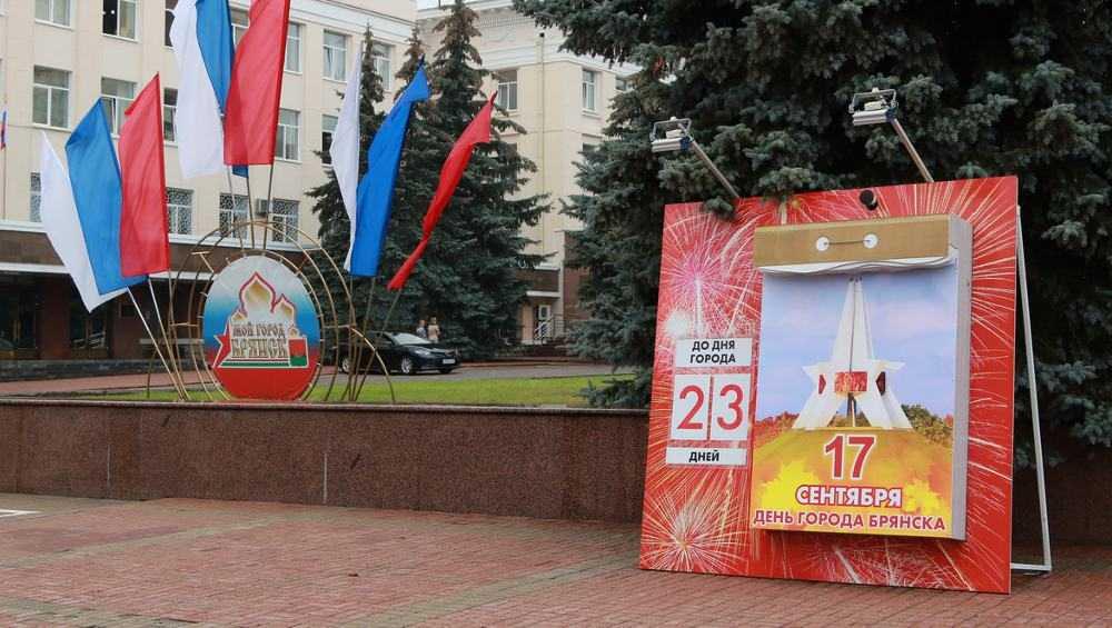 В Брянске месячник по благоустройству продлится до 10 сентября