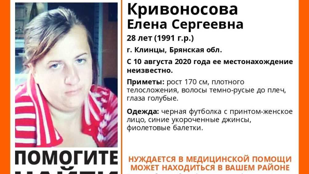 В Клинцах Брянской области пропала 28-летняя Елена Кривоносова