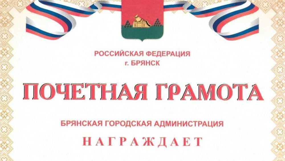 В Брянске наградили грамотами 19 рабочих и 4 судебных приставов