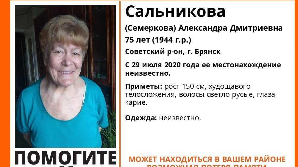 В Брянске пропала без вести 75-летняя Александра Сальникова