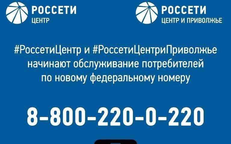 Новый федеральный номер для обслуживания потребителей «Россети Центр» и «Россети Центр и Приволжье» — 8-800-220-0-220