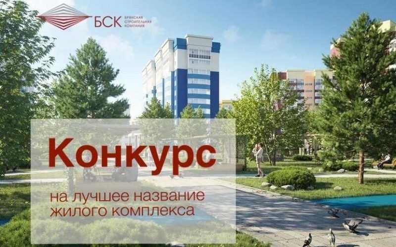 Застройщик «Брянская Строительная Компания» объявил о запуске конкурса на лучшее название ЖК